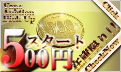 500円スタート